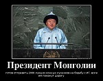 977249_prezident-mongolii_demotivators_to.jpg