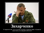 905606_zaharchenko_demotivators_to.jpg
